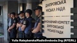 Поліція біля міської ради Дніпра під час акції, 1 червня 2017 року