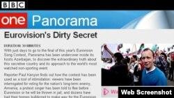 """Скрин-шот со страницы передачи """"Панорама на ВВС"""