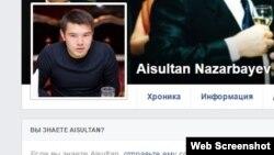 Скриншот страницы Айсултана Назарбаева в Facebook