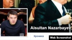 Айсұлтан Назарбаевтың Facebook-тегі парақшасынан скриншот.