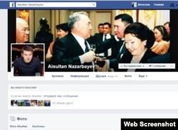 Айсұлтан Назарбаевтың Facebook парақшасы.