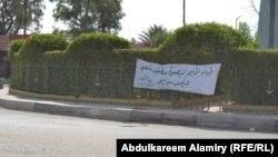 لافتة تدعو الى إنشاء إقليم البصرة في عام 2001