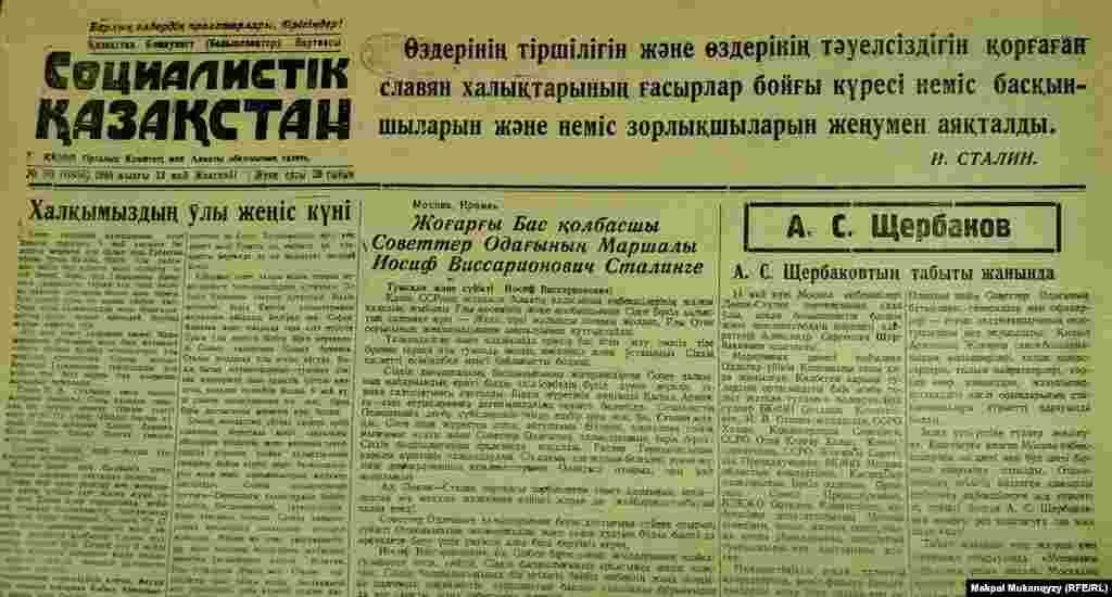 """""""Социалистік Қазақстан"""" газеті, 13 мамыр, 1945 жыл"""