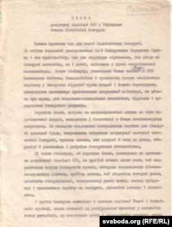 Заява Апазцыі БНФ, 6 лістапада 1991 г. Фрагмэнт. З архіву С. Навумчыка.