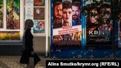 Афиша фильма «Матильда» на здании кинотеатра «Спартак» в Симферополе