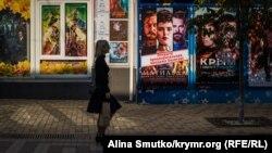 Афиша фильма «Матильда» в Симферополе