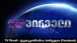 Логотип телекомпании «ТВ Пирвели»