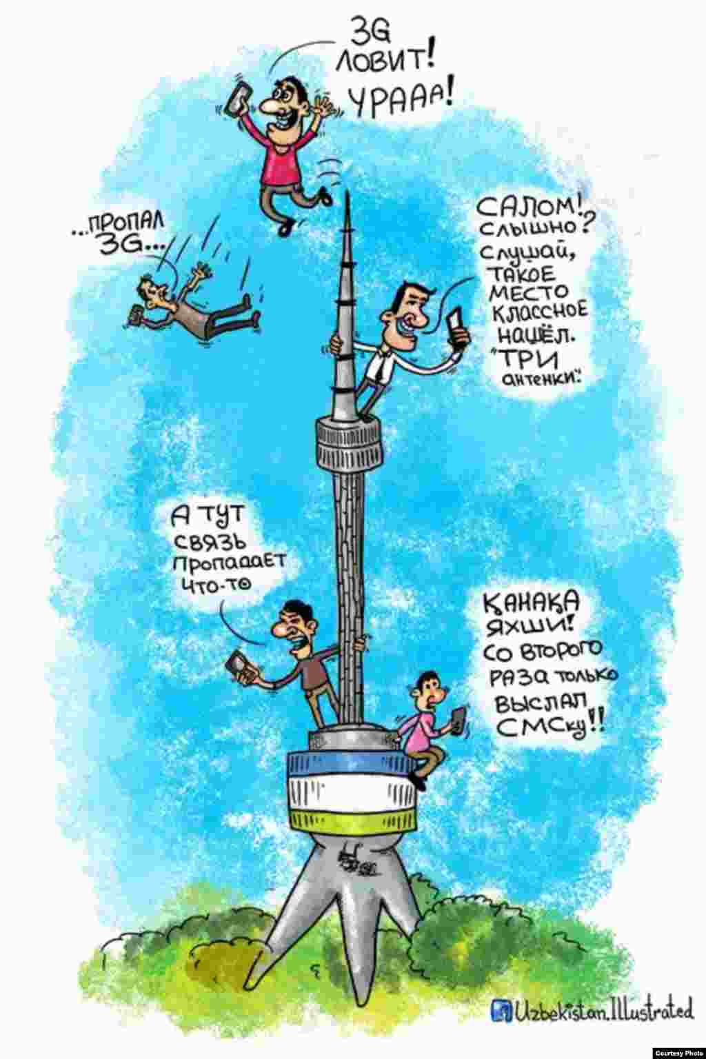 """High-quality mobile communication in Uzbekistan."" Against the backdrop of a crisis last summer at market leader Uzdunrobita that left millions of Uzbek customers without service, Rakhimov is making fun of signal quality. The figure at the top of the tower proclaims, ""I have 3G access,"" while the figure at the top left says, ""My 3G fell through."" The figure at the top right asks, ""Hello? Can you hear me? This is such a great spot, I found three antennas."" The figure at the bottom complains, ""And my connection is getting lost here somehow."" The figure at bottom right says, ""Not bad, generally -- I managed to send an SMS on my second attempt."""