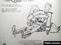 Карыкатура на Тодара Кляшторнага ў часопісе «Маладняк», 1930 год