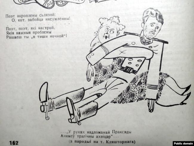 Карыкатура на Тодара Кляшторнага ў часопісе «Маладняк», 1930, № 3