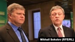 Сергей Митрохин и Григорий Явлинский