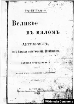 """Pagină din ediția rusă a """"Protocoalelor Sionului"""" de Serge Nilus, ediția din 1905"""