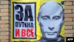 پوستر تبلیغاتی انتخاباتی ولادیمیر پوتین. بر روی آن نوشته شدهاست: «برای پوتین، و دیگر هیچ.»
