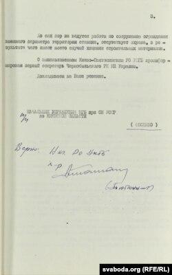 Дакладная запіска ад 2 ліпеня 1973 году ў Кіеўскі абласны камітэт Кампартыі Ўкраіны