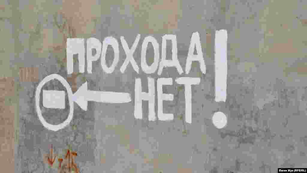 Надпись на трансформаторной будке около стройки