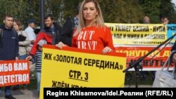 "Participants in the September 16 demonstration collected signatures for an appeal to President Vladimir Putin, and said that the situation facing the ""deceived borrowers"" was ""catastrophic."""