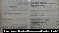 Документ про реабілітацію Марка Малецького