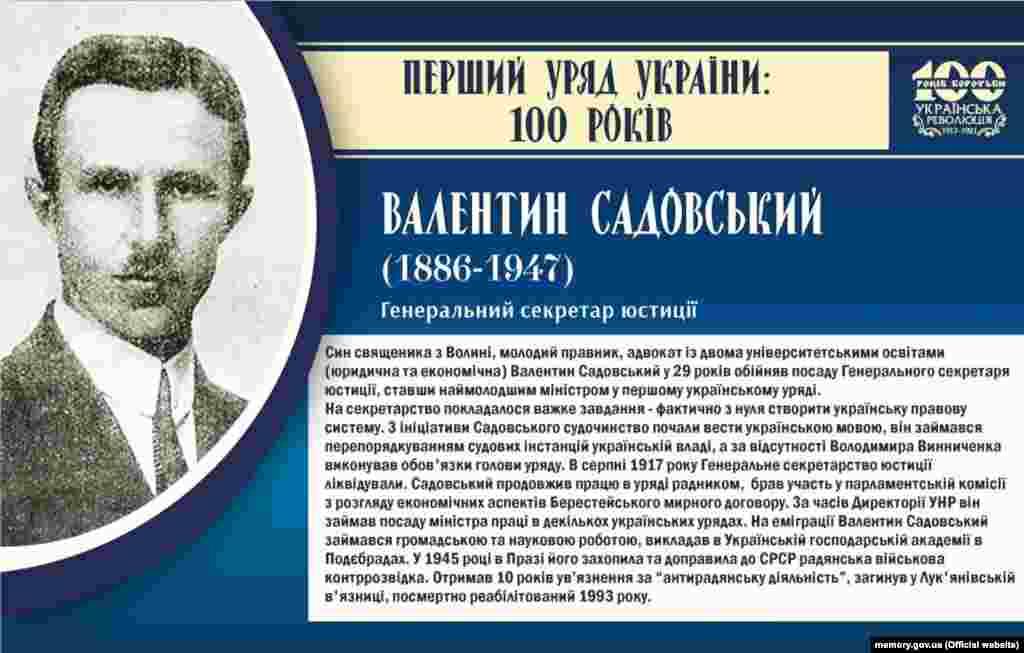 Валентин Садовський, генеральний секретар юстиції
