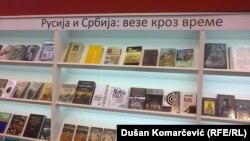 Sa Međunarodnog beogradskog sajma knjiga