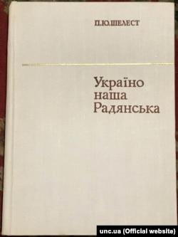 Книга Петра Шелеста «Україно наша Радянська», видана в 1970 році. Згодом вона була розкритикована, визнана «шкідливою», вилучена з продажу і бібліотек й підлягала знищенню