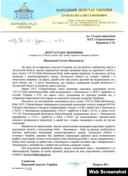 Депутат Віталій Курило просить повернути зручний поїзд. Фото з офіційного веб-сайту «БПП Солідарність»