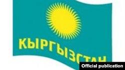 """""""Кыргызстан"""" партиясынын желеги."""