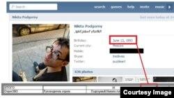 """Страница Никиты Подгорного в социальной сети """"ВКонтакте"""""""