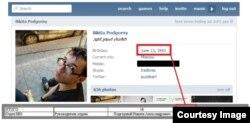 Сторінка Микити Подгорного у соціальній мережі «Вконтакте»