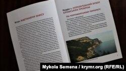 Введення і розділ 1 книги «Крим за завісою. Путівник зоною окупації»