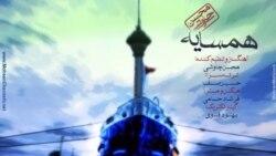 ۲ - همسایه - محسن چاوشی