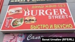 Заведение «Burger street+» в 6-м микрорайоне Уральска оказалось в центре скандала с массовым отравлением. 10 ноября 2016 года.