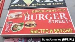 """Оралдағы тағамынан ондаған адам уланған """"Burger street+"""" кафесі. 10 қараша 2016 жыл."""