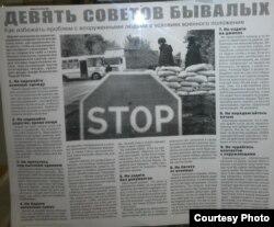 Советы «бывалых»: как выжить в Донецке. Плакат в больнице.