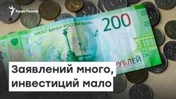 СЭЗ Крым: Заявлений много, инвестиций мало | Доброе утро, Крым
