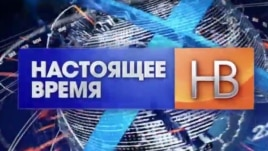 "Logo of RFE/RL-VOA joint Russian-language TV news program ""Nastoyashchee Vremya"" (""Current Time"")"