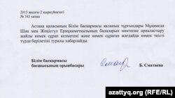 Астана қалалық білім басқармасының жауабы.