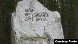 Пам'ятник роботи скульптора Григорія Салтупа, встановлений у 1998 році. Вандали зірвали з нього металевий барельєф, 2009 рік (фото Юрія Шаповала)