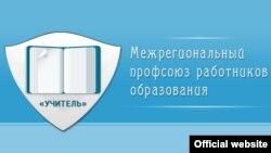 """Логотип Межрегионального профсоюза работников образования """"Учитель"""""""