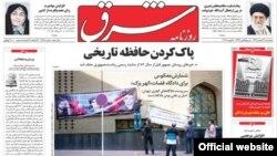 صفحه نخست روزنامههای صبح پنجشنبه سوم اسفند ۹۱