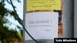 """Afiş la Tiraspol cu inscripţia """"Vino acasă! Trebuie să vorbim serios. Mama"""""""