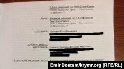 Апелляционная жалоба Ризы Шевкиева
