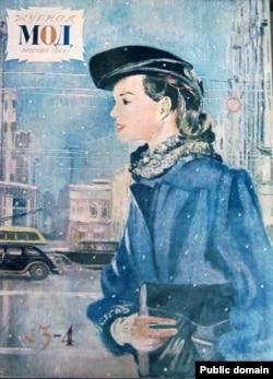 Журнал Мод, СССР, 1945 год