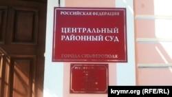 Підконтрольний Кремлю Центральний районний суд Сімферополя