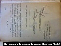 Акт про розстріл Севастяна Тичини