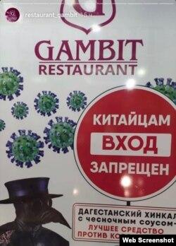 """Реклама ресторана """"Гамбит"""""""