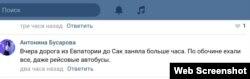 Кримські туристи скаржаться на затори на євпаторійській трасі