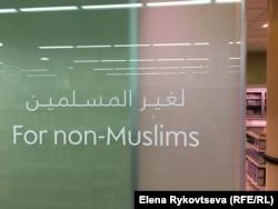 Мясной отдел для немусульман в стандартном супермаркете Дубая