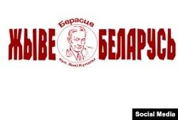 Сьцяг вуліцы Янкі Купалы, Берасьце