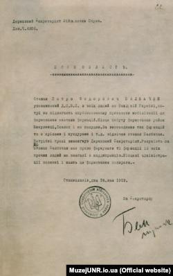 Посвідчення отамана Петра Болбочана, видане Державним секретаріатом ЗУНР на право формування добровільних військових підрозділів. 1919 рік