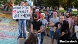 Пенсия реформасына каргы митинг